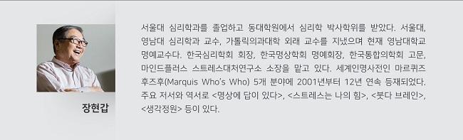 장현갑 프로필용.jpg