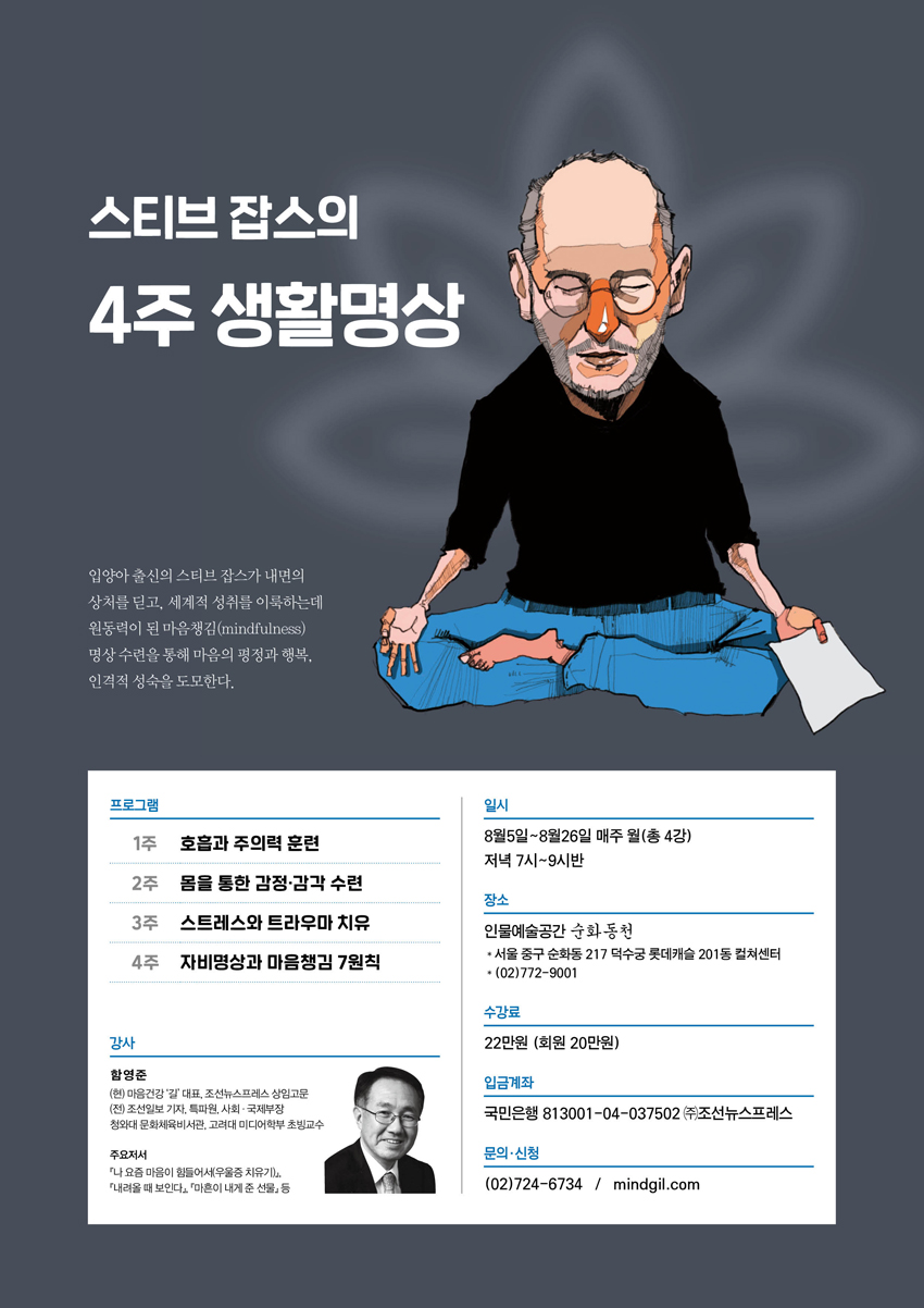 4주 강좌 8월 포스터.jpg