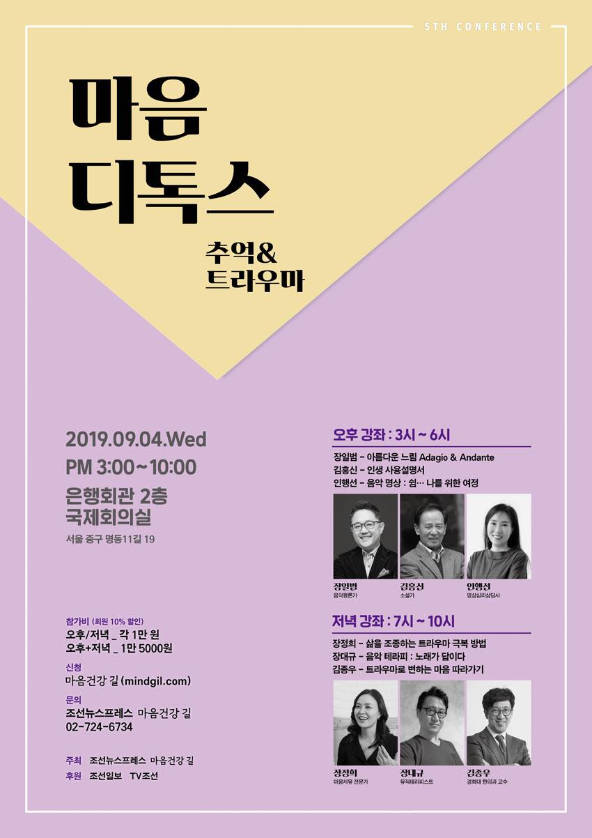 5차_B2_poster(0627)-고.jpg