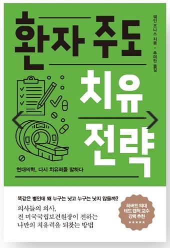 환자주도치유전략 책 사진.jpg